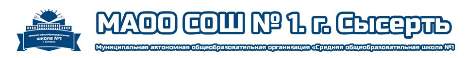 МАОО «Средняя общеобразовательная школа №1»