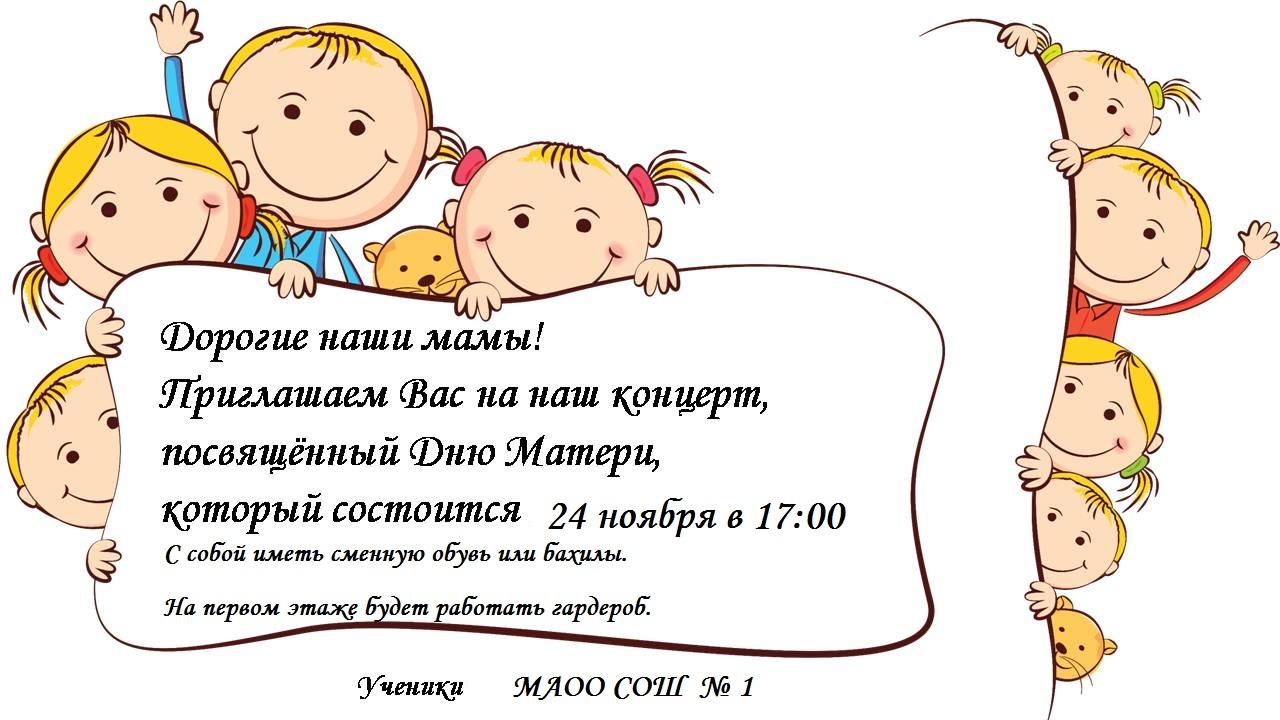 Поздравление и приглашение на день матери